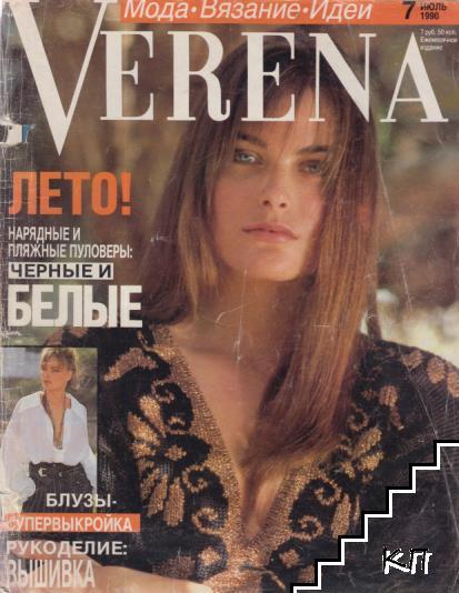 Verena. Бр. 7 / 1990