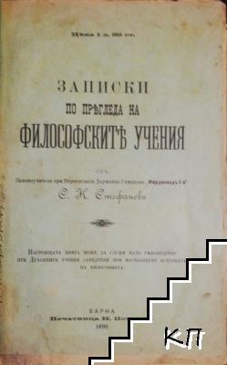 Записки по прегледа на философските учения