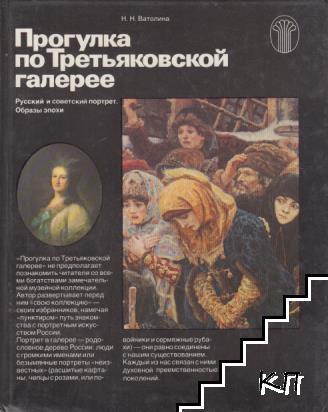 Прогулка по Третьяковский галерее