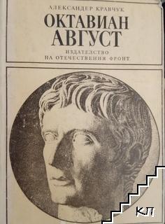 Октавиан Август