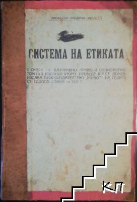 Система на етиката съ очерк на държавно право и социология. Томъ 1-2