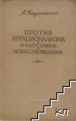 Против иррационализма в философии и искусствоведений. Част 1