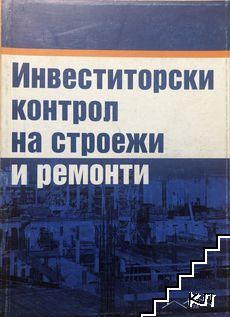 Инвеститорски контрол на строежи и ремонти