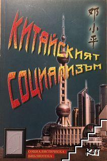 Китайският социализъм