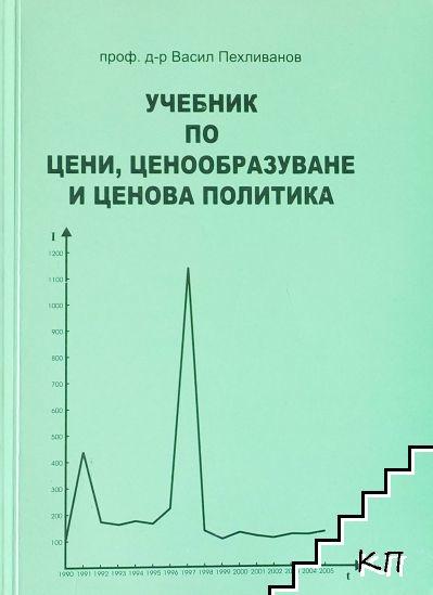 Учебник по цени, ценообразуване и ценова политика