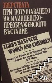 Зверствата при потушаването на Илинденско-Преображенското въстание