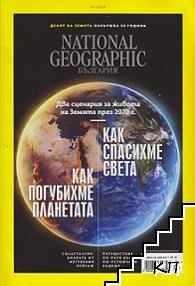 National Geographic - България. Бр. 174 / април 2020