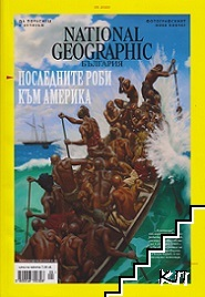 National Geographic - България. Бр. 175 / май 2020