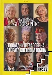 National Geographic - България. Бр. 176 / юни 2020