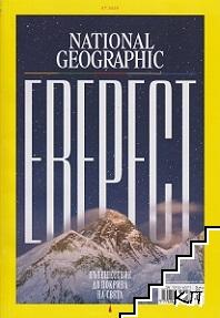 National Geographic - България. Бр. 177 / юли 2020
