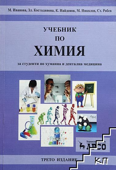 Учебник по химия