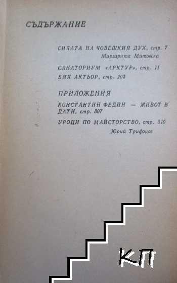 """Санаториум """"Арктур"""" (Допълнителна снимка 1)"""