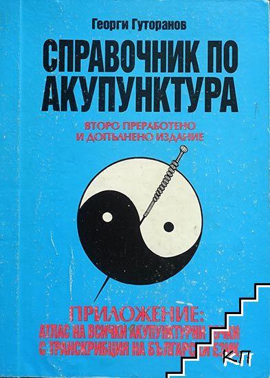 Справочник по акупунктура