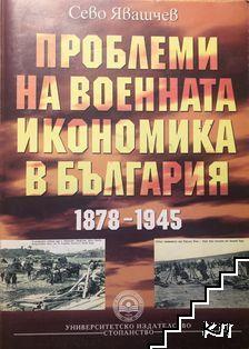 Проблеми на военната икономика в България 1878-1945