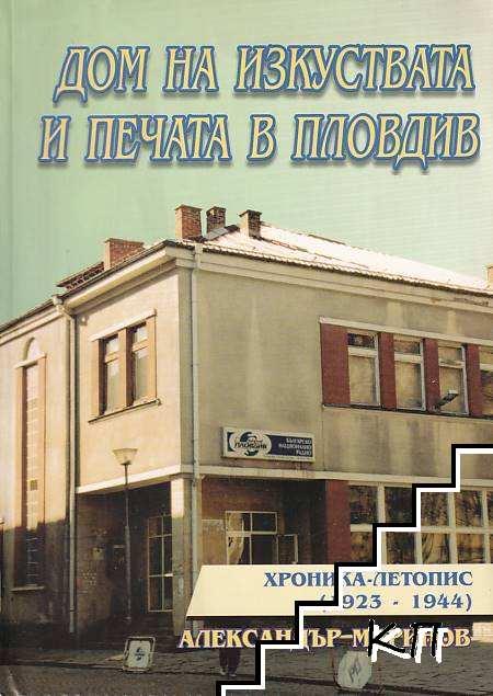 Дом на изкуствата и печата в Пловдив (1923-1944)