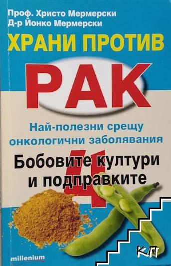 Храни против рак. Книга 4: Бобовите култури и подправките