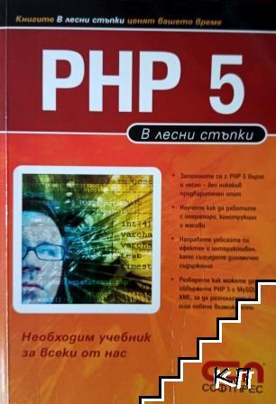 PHP 5 в лесни стъпки