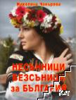 Несънници безсъници за България