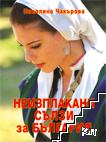 Неизплакани сълзи за България