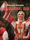 Бъди, Българийо, бъди