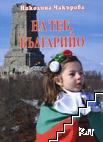 На теб, Българийо