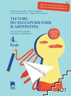 Текстове по български език и литература за 4. клас