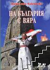 На България с вяра