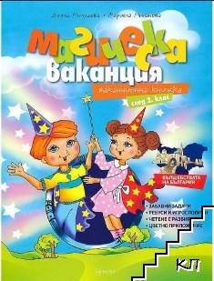 Магическа ваканция - ваканционна книжка след 2. клас