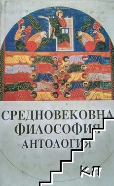 Средновековна философия. Антология
