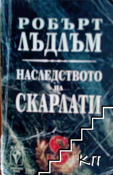 Наследството на Скарлати