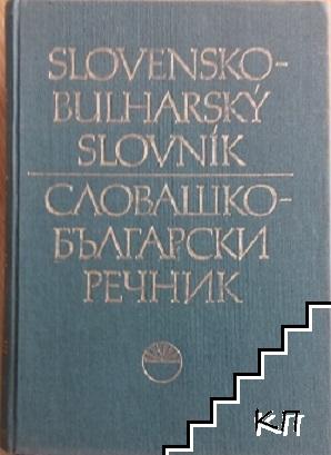 Slovensko-bulharsky slovnik / Словашко-български речник