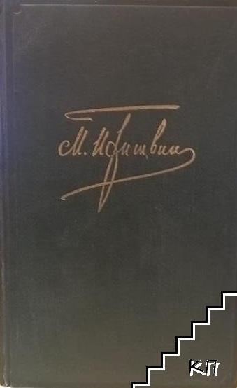 Собрание сочинений в шестих томах