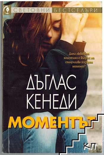 Моментът