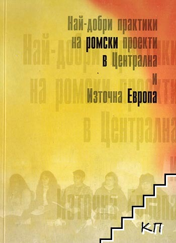 Най-добрите практики на ромски проекти в Централна и Източна Европа