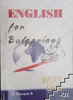 English for Bulgarian. Part 1