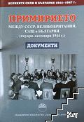 Великите сили и България 1944-1947 г. Том 1: Примирието между СССР, Великобритания, САЩ и България (януари-октомври 1944 г.)