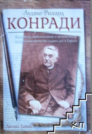 Лудвиг Рихард Конради: Мисионер, евангелизатор и организатор на адвентистите от седмия ден в Европа