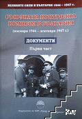 Великите сили и България 1944-1947 г. Том 2: Съюзната контролна комисия в България (ноември 1944-декември 1947 г.)
