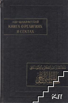 Книга о религиях и сектах (Китаб Ал-Милал Ва-н-нихал). Часть 1: Ислам