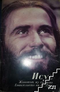 Исус. Животът му съгласно Евангелието на св. Лука