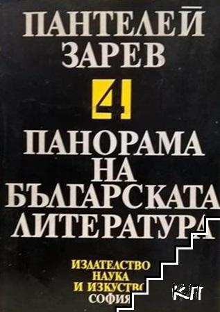Панорама на българската литература. Том 4