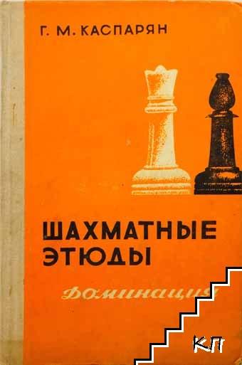 Шахматные этюды. Доминация. Том 2