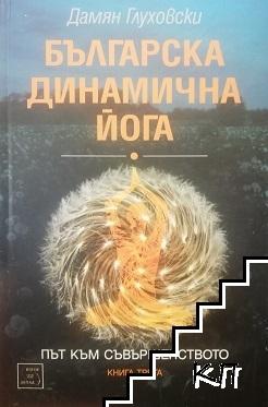 Път към съвършенството. Книга 3: Българска динамична йога