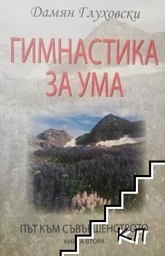 Път към съвършенството. Книга 2: Гимнастика за ума