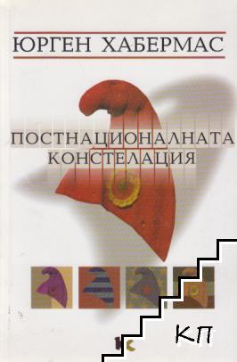 Постнационалната констелация