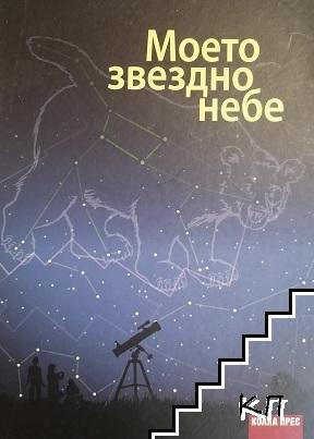 Моето звездно небе
