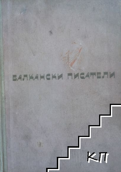 Балкански писатели
