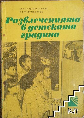 Развлеченията в детската градина