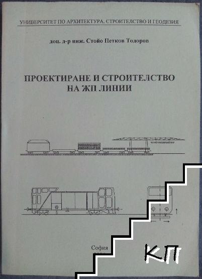 Проектиране и строителство на ЖП линии