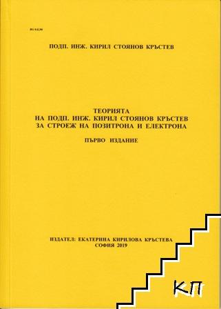 Теорията на подп. инж. Кирил Стоянов Кръстев за строеж на позитрона и електрона